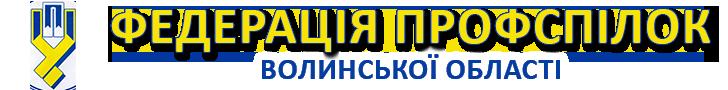 Федерація профспілок Волинської області