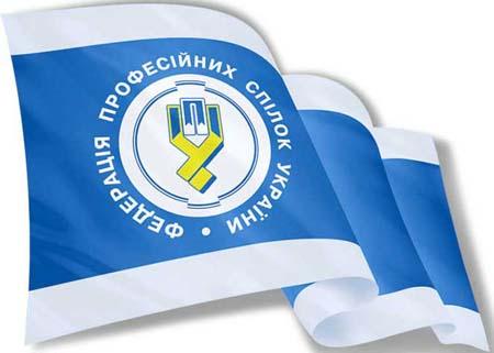 """Картинки по запросу """"Федерації професійних спілок України"""""""