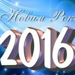 2016-z-novim-rokom-gap