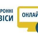 Мінюстом запроваджуються електронні сервіси онлайн-реєстрації громадських формувань
