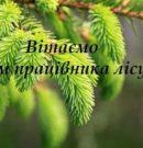 Вітання голови ФПО Іванни Філозоф з Днем працівника лісу