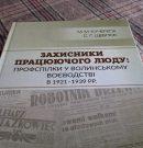 Презентація книги «Захисники працюючого люду: профспілки у волинському воєводстві в 1921-1939 років»