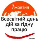 Всесвітній день за гідну працю, 7 жовтня 2019 року – «Інвестиції в сферу догляду для забезпечення гендерної рівності»