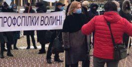 Акція під стінами Волинської ОДА
