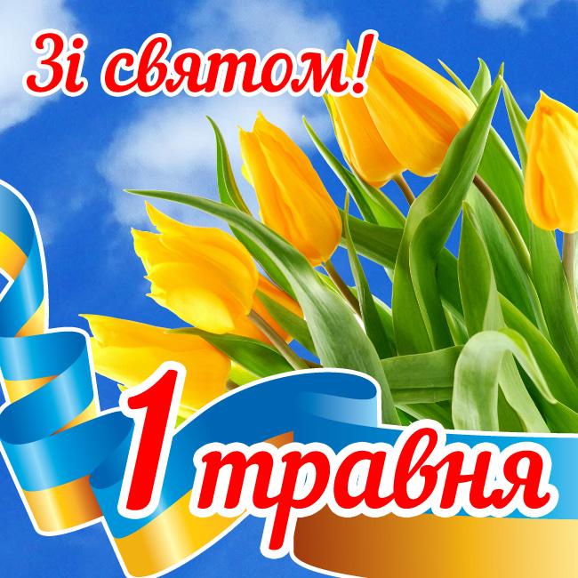 З 1 Травня! З Днем праці! – Федерація профспілок Волинської області